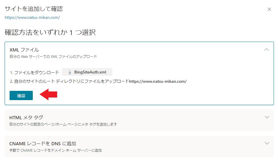 Bing_WebMaster XMLファイルを設置完了