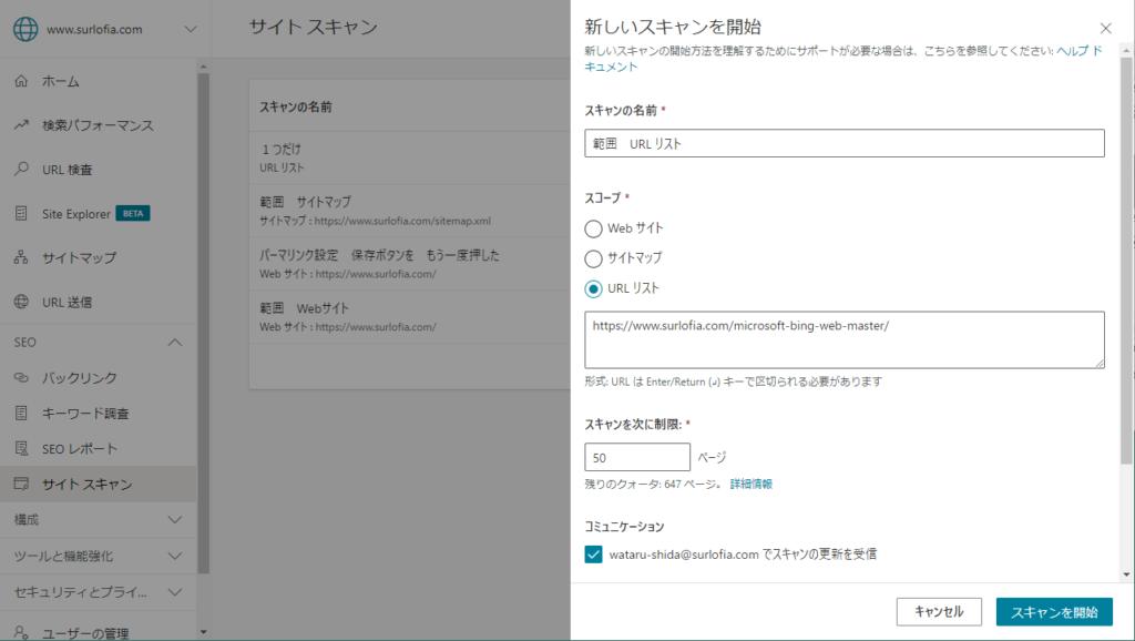 Microsoft Bing Web Master_範囲 URL リストで、サイトスキャン