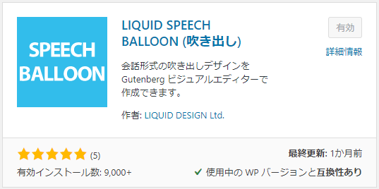 LIQUID SPEECH BALLOON