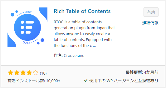 Rich Table of Contents