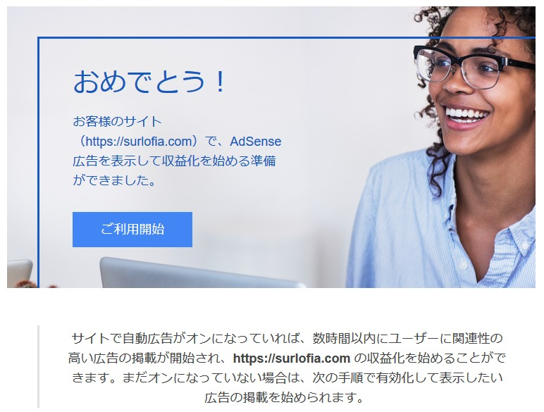 Google AdSense 合格おめでとう