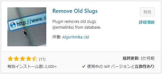 Remove Old Slugs