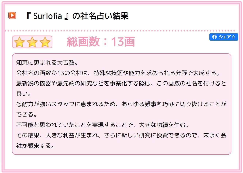 『 Surlofia 』の社名占い結果