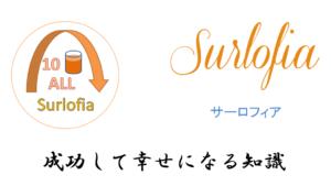 サーロフィア Surlofia 成功して幸せになる知識