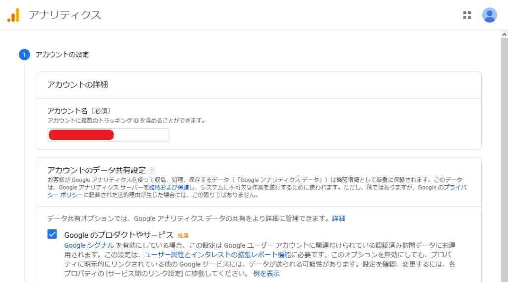 Google アナリティクス アカウントの設定-1