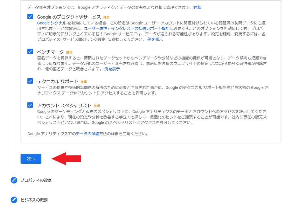 Google アナリティクス アカウントの設定-2