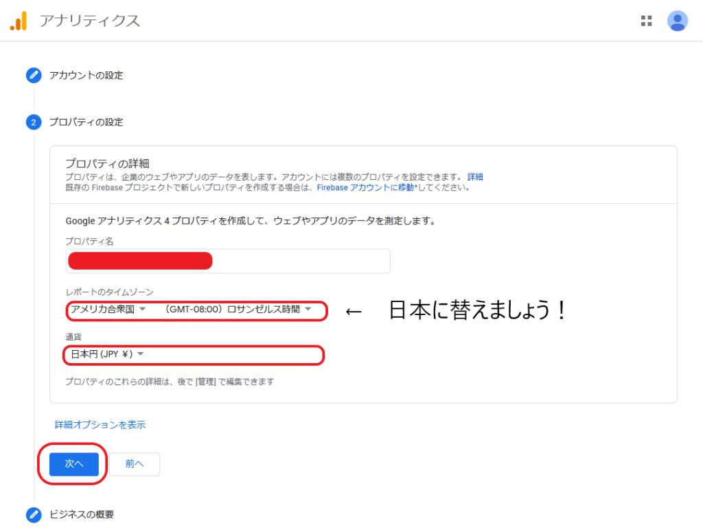 Google アナリティクス プロパティの設定