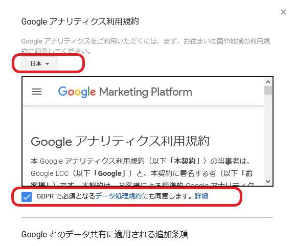 Google アナリティクス 利用規約