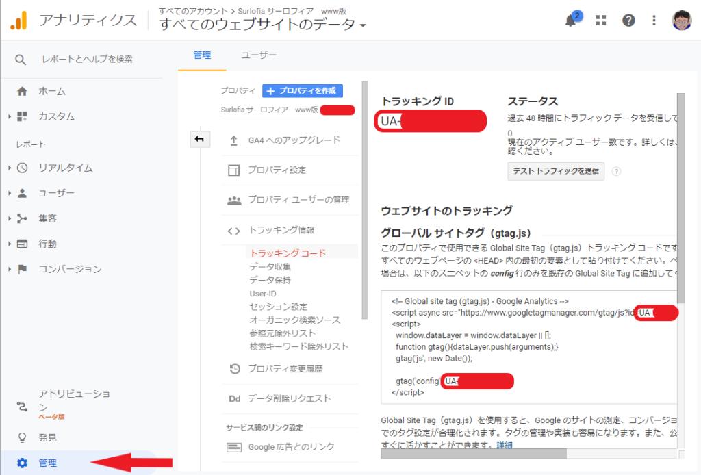 Google アナリティクス トラッキング ID