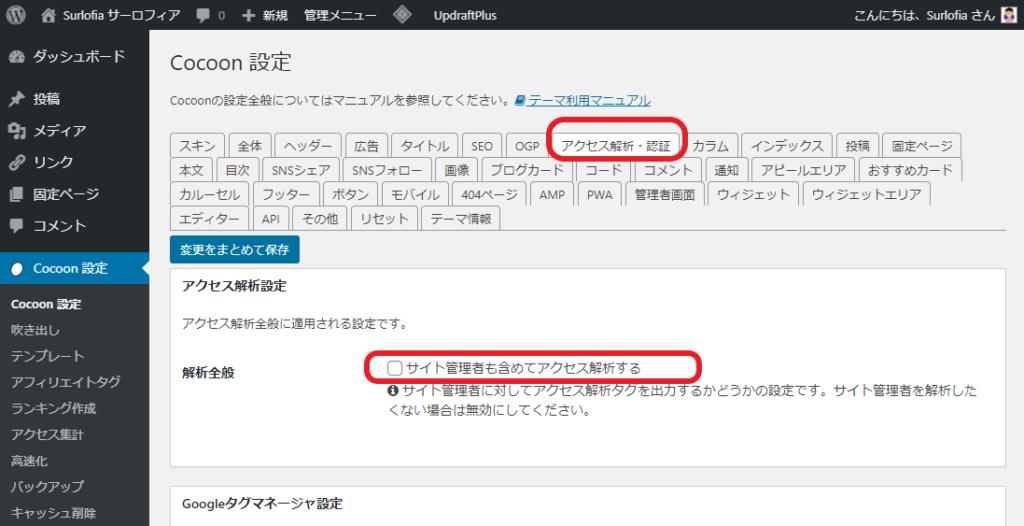 Word Press ダッシュボード Cocoon 設定-3 アクセス解析・認証