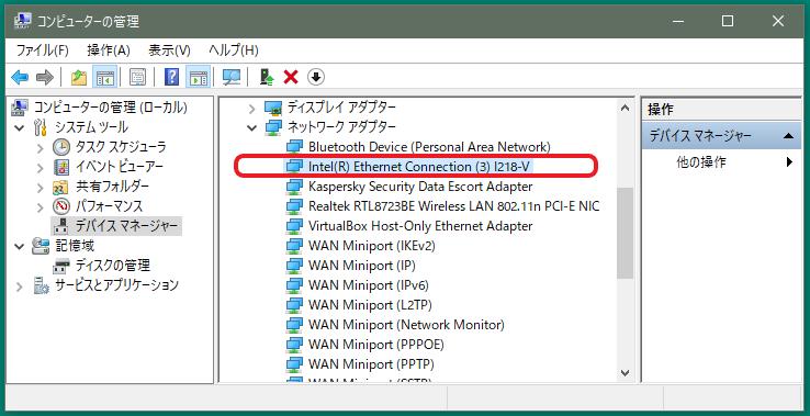 デバイスマネージャー ネットワークアダプタ