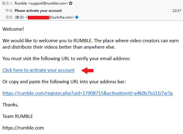 Rumble を有効化するための Eメールの例