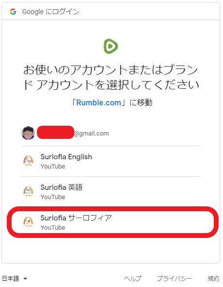 Rumble で You Tube にも同時配信する方法 その4 同時配信したいチャンネルを選びます。
