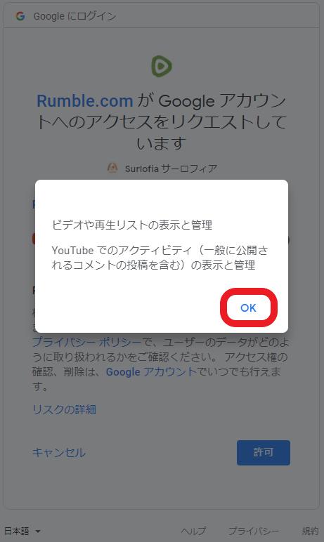 Rumble で You Tube にも同時配信する方法 その6 OKを、左クリックします。