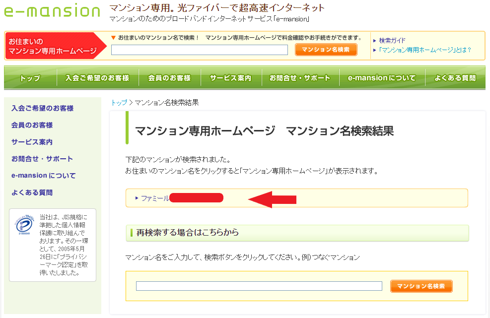 step2-マンション名検索結果