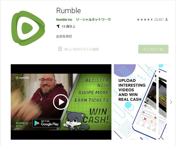Rumble スマホアプリ