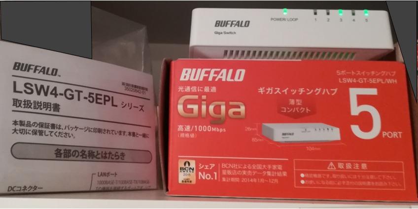 私が使用しているギガハブは、Giga_Hub_LSW4-GT-5EPL です。