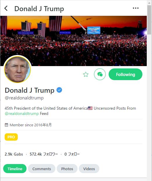 gab_トランプ大統領-5