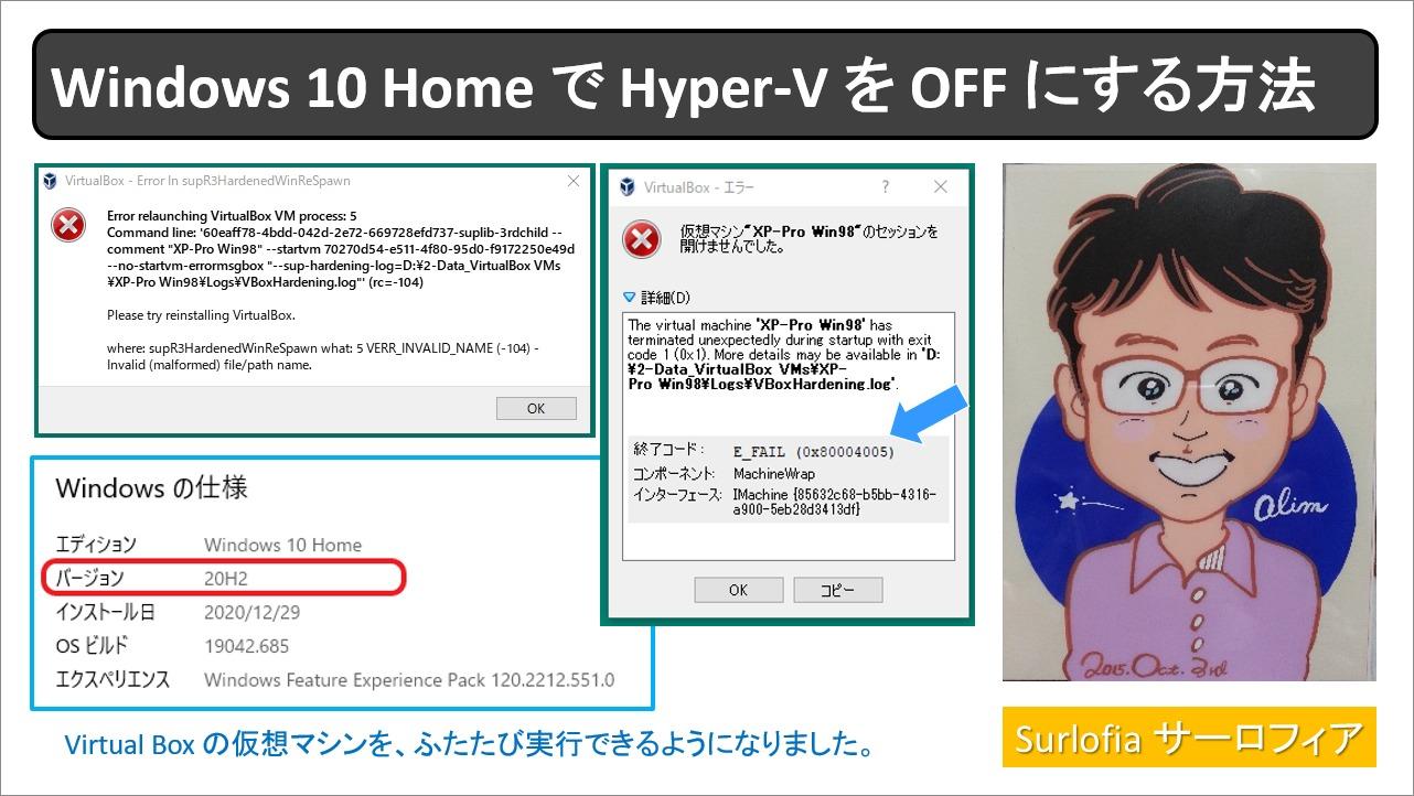 Windows 10 Home で Hyper-V を OFF にする方法