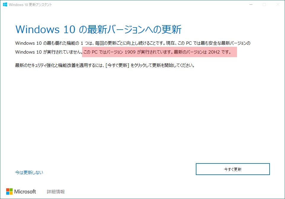 Windows 10 October 2020 Update その1