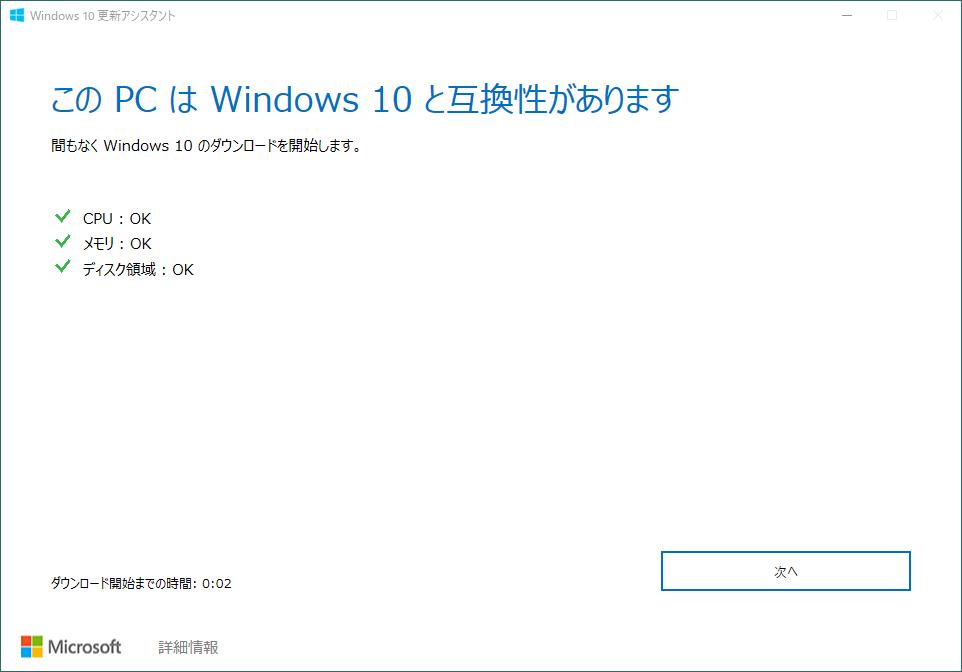 Windows 10 October 2020 Update その2
