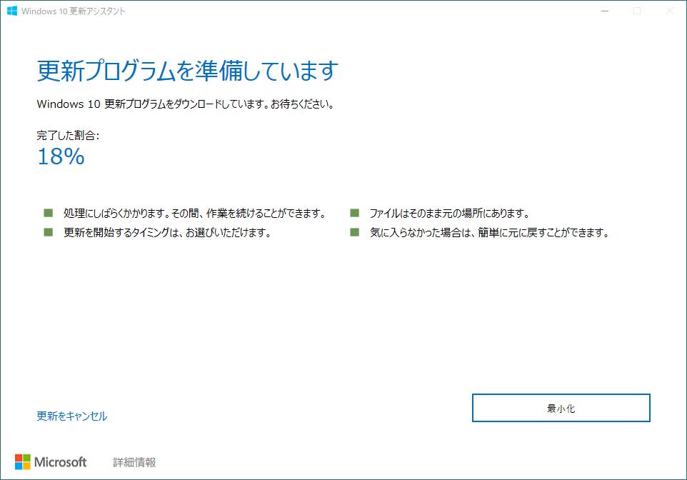 Windows 10 October 2020 Update その3