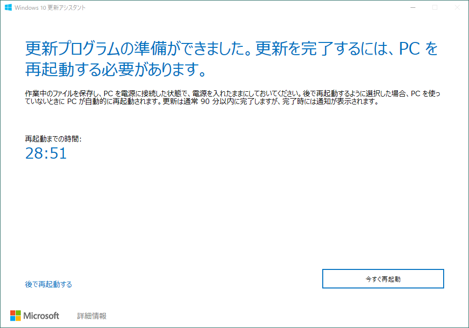Windows 10 October 2020 Update その4