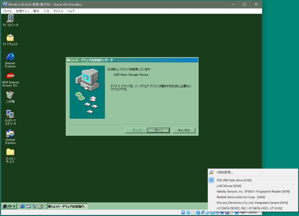 Virtual BOX で USB メモリを設定します。-2