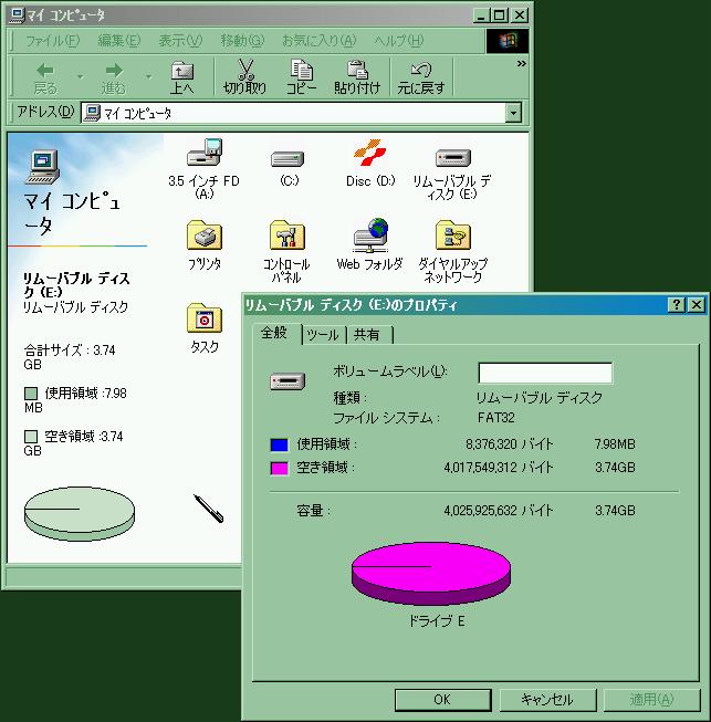 Virtual BOX で USB メモリを設定します。-3
