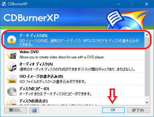 CDBurnerXP で ISO イメージを作成する 1