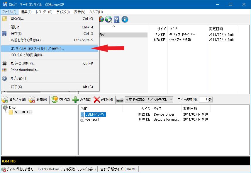 CDBurnerXP で ISO イメージを作成する 3