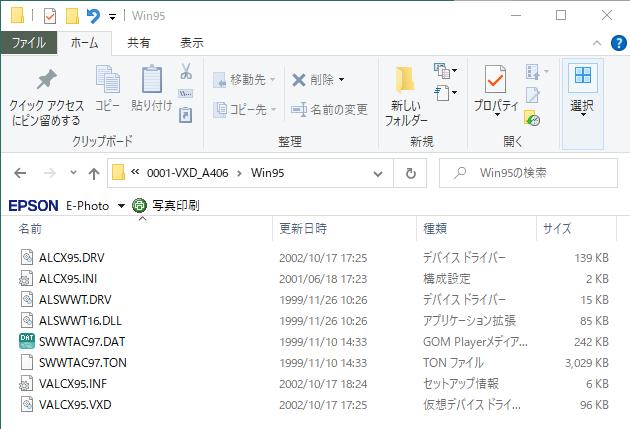 ICH AC97 オーディオを設定する -3 Win95_ドライバ