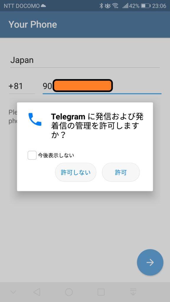 Telegram スマホアプリをインストール 17