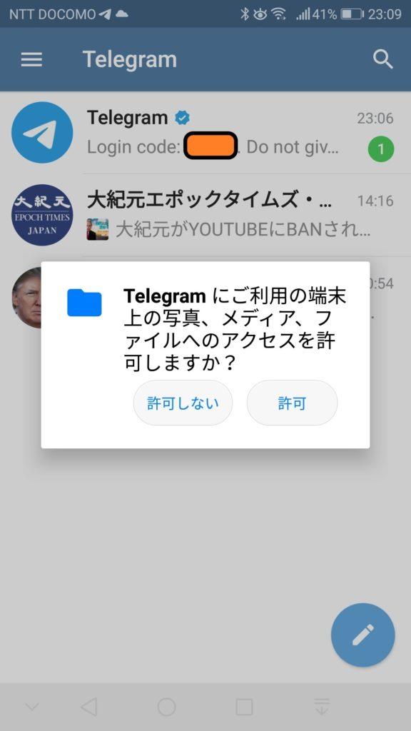 Telegram スマホアプリをインストール 20
