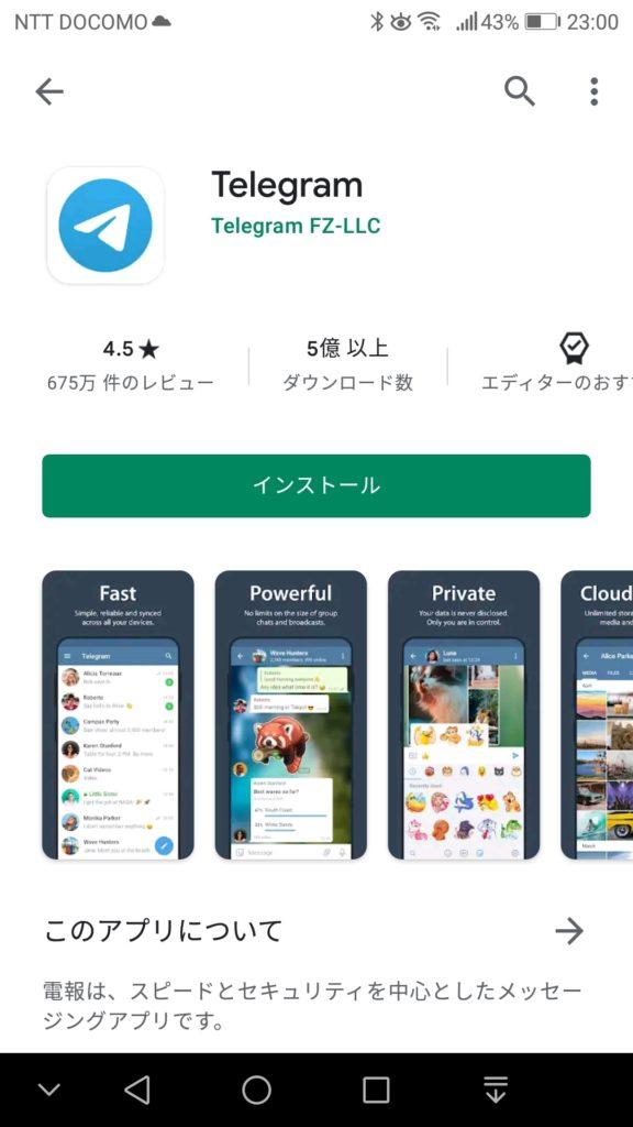Telegram スマホアプリをインストール 03