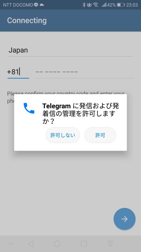 Telegram スマホアプリをインストール 12
