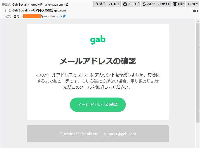 gab_メール-2