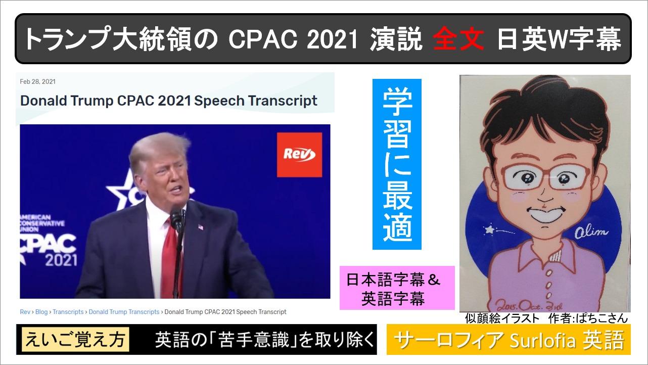 CPAC 2021 Trump