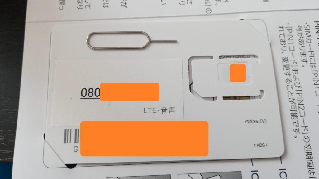 Redmi 9T のSIMトレー取り出しピンと OCNモバイルONEのSIMカード