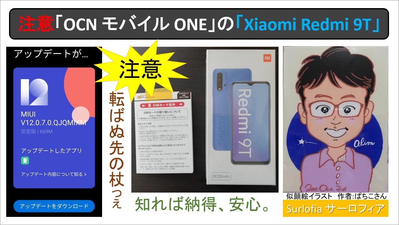 OCN モバイル ONE スマホ Redmi 9T のレビュー