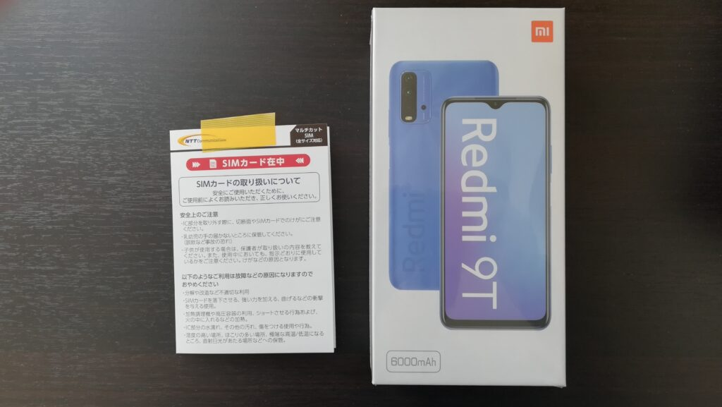 OCN モバイル ONE と Redmi 9T 外装箱