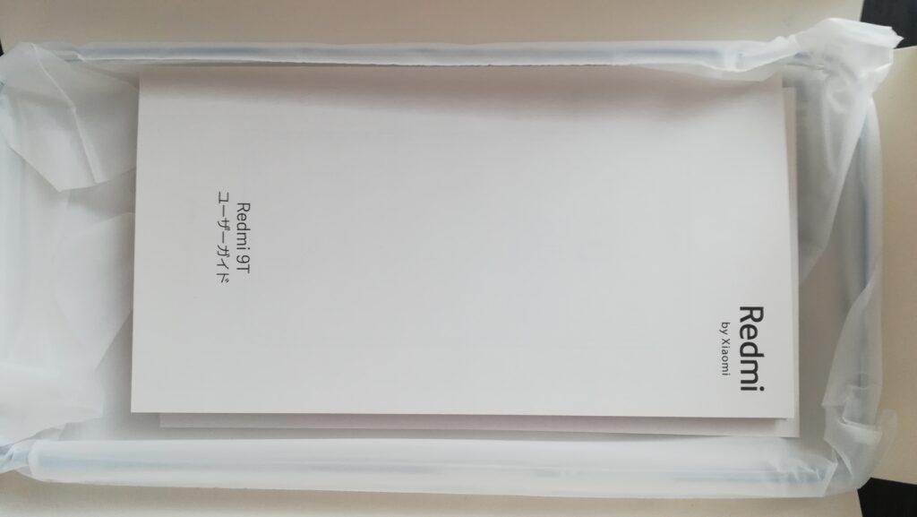 Redmi 9T のスマホカバーと取扱説明書