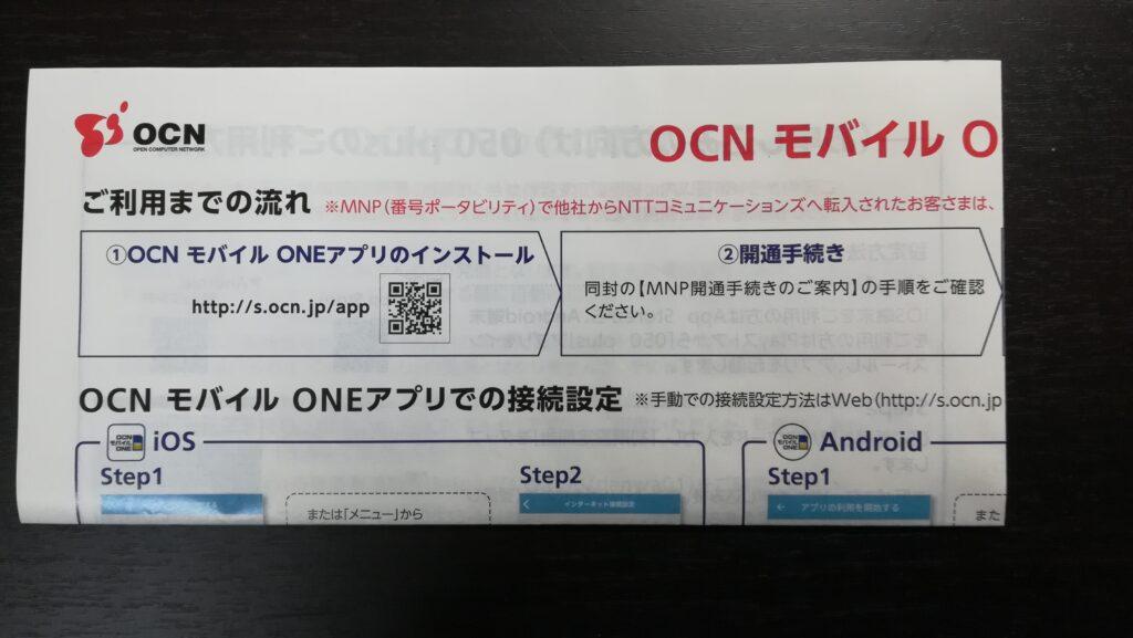 OCNモバイルONE アプリのインストール