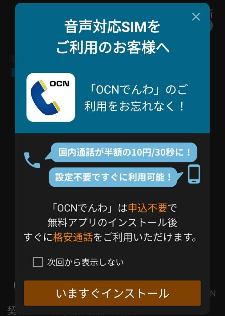 OCNモバイルONE 「OCNでんわ」アプリは不要になりました