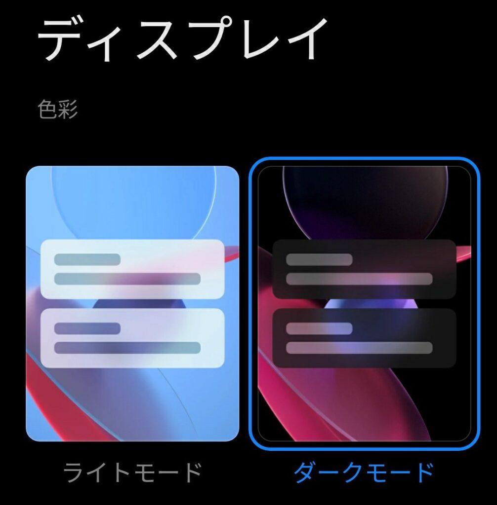 Redmi 9T ディスプレイ ダークモード