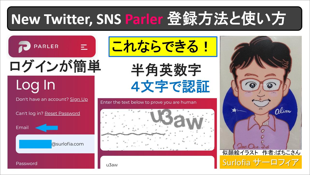 【2021年6月】New Twitter, SNS Parler 登録方法と使い方