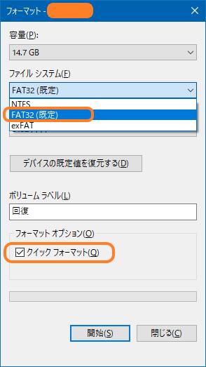 USBメモリーのフォーマットが「FAT 32」であることを確認する方法-2