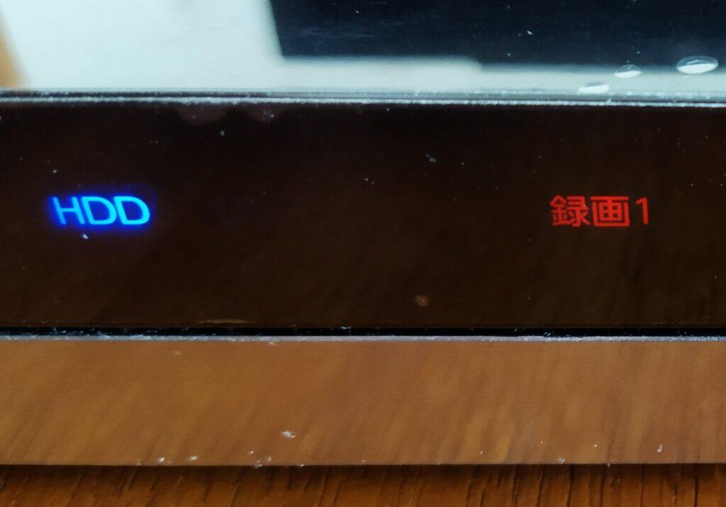 東芝ブルーレイ DBR-T350 「HDD 録画1」の点滅 拡大