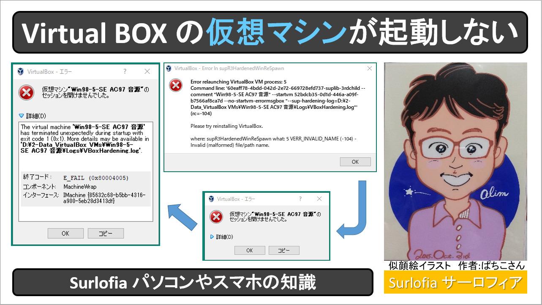 Virtual BOX の仮想マシンが起動しない(解決済み)