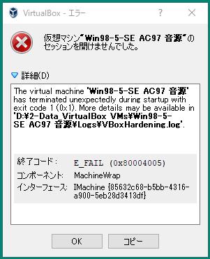 終了コード E_FAIL (0x80004005)